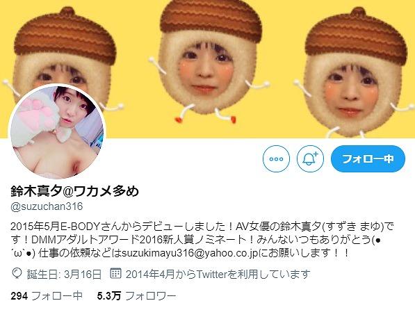 鈴木真夕@ワカメ多め
