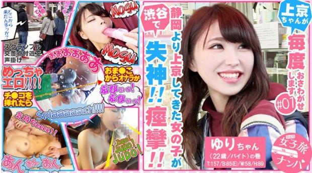 【痙攣 失神 呼吸困難】静岡県から上京してきた美巨乳プニプニ(推定Eカップ)のパイパン娘
