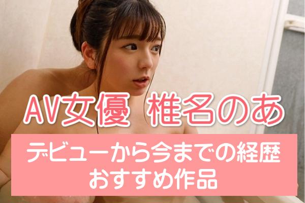 椎名のあ・倉田アンナ