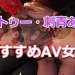 【2021年版】タトゥー・刺青ありのおすすめAV女優まとめ【セクシーでエロい】