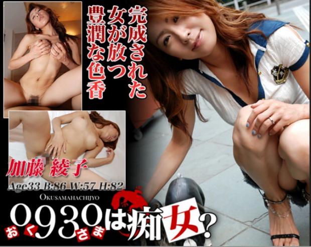 加藤 綾子 33歳レビュー