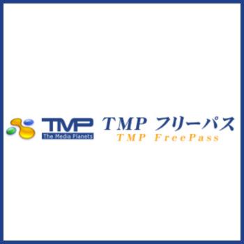 TMPフリーパス評価