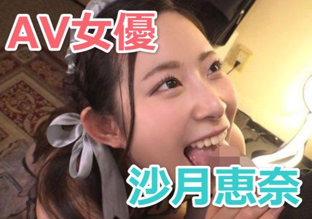 【2021年版】沙月恵奈おすすめAV6選とプロフ【エロ動画フルを無料で見る方法】