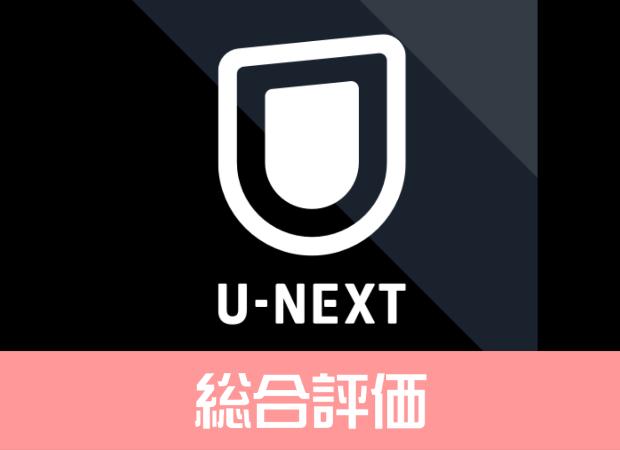 U-NEXT(アダルト)の評価