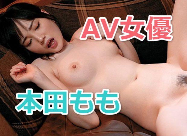 本田ももAV女優