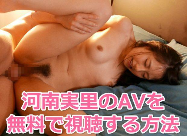 河南実里のAV・エロ動画を無料で見る方法