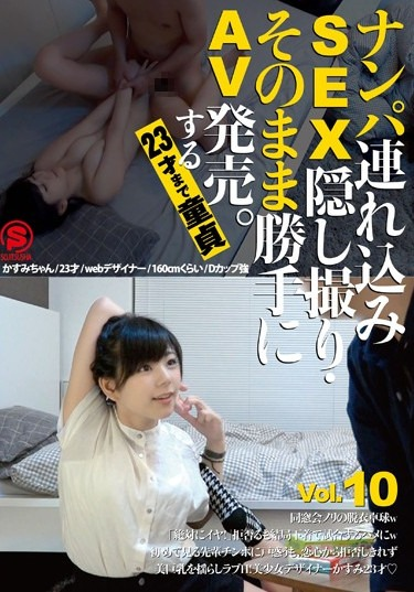 『ナンパ連れ込みSEX隠し撮り・そのまま勝手にAV発売。する23才まで童貞 Vol.10』レビュー