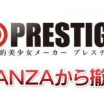 FANZAから撤退したプレステージ作品がU-NEXTなら月額見放題!【無料で見る方法】