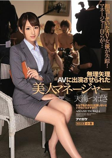 『無理矢理AVに出演させられた美人マネージャー 天海つばさ』レビュー