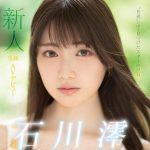 [石川澪]かわいすぎる美少女AV女優がムーディーズからデビュー!初めての顔射・初3Pを収録