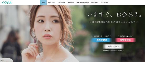 イククルの口コミ・評判【女性ユーザーが多い出会い系サイト】