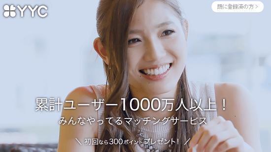 YYCの口コミ・評判【mixi系列が運営する安心の出会い系サイト】