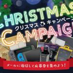 ハッピーメールクリスマス
