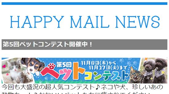 ハッピーメールニュース