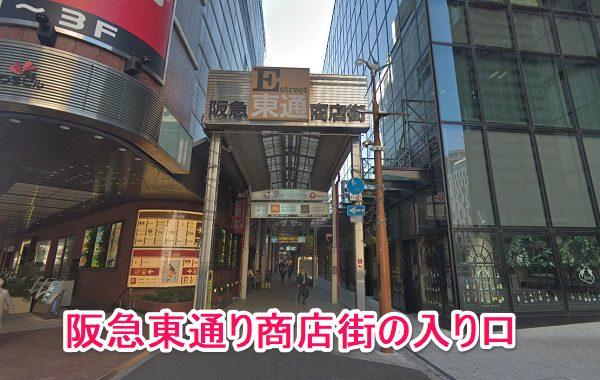 阪急東通り商店街の入り口