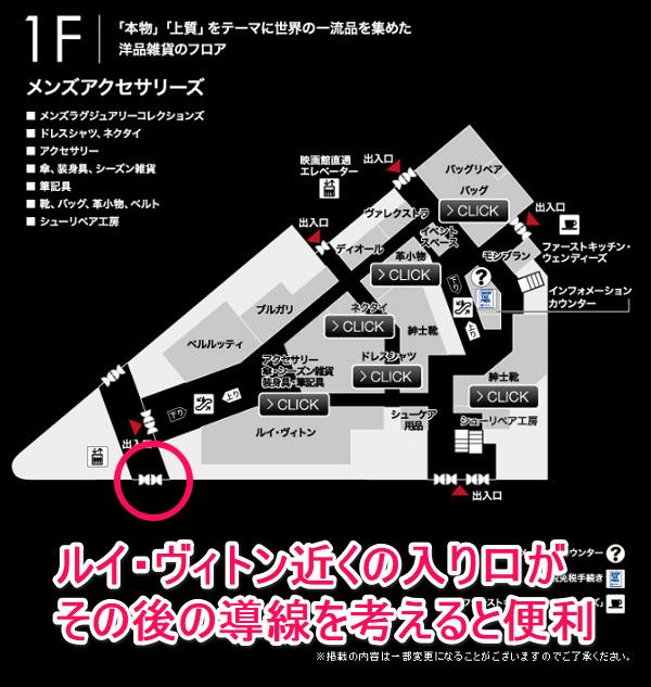 阪急メンズ館