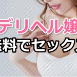 デリヘル嬢と無料でセックス(タダマン)してきた【PCMAX体験談】