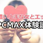 気遣い上手な大人の女性と会ったその日にエッチ【大阪PCMAX体験談】