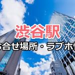 【渋谷駅の出会い系攻略法】マッチングアプリで即日セックスする戦略