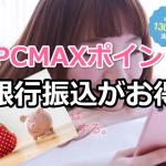 PCMAXポイント