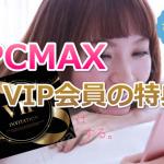 PCMAXのVIP会員