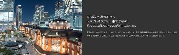 レム東京京橋