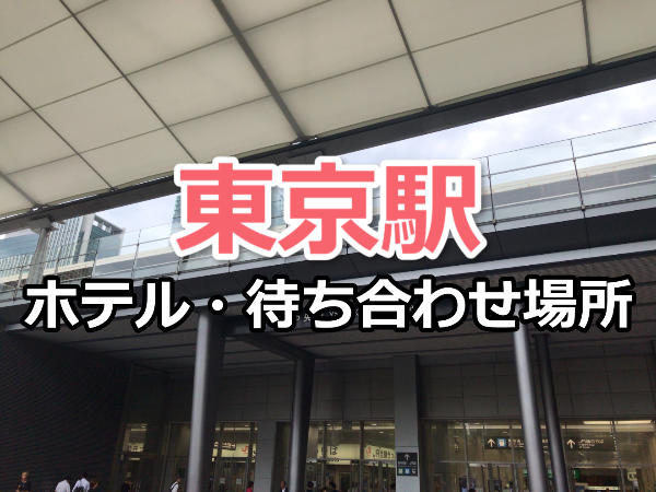 【東京駅マッチングアプリ攻略】出会い系で即日セックスできるデート