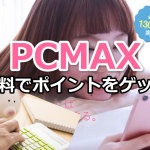 PCMAXでポイント