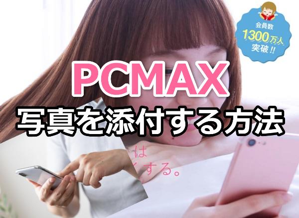 PCMAXに写真を添付する方法