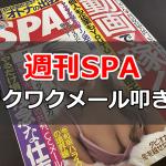 週刊SPA