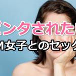 ビンタされたいM女なシンママとセックスしてきた【PCMAX体験談】