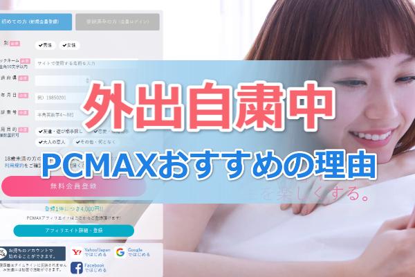 PCMAXのおすすめの理由