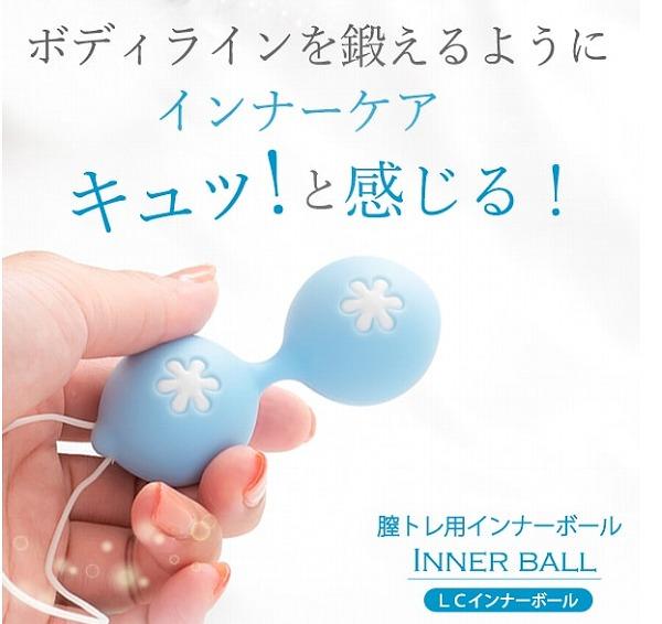LCのインナーボール