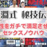 【AV男優・田淵正浩のSEXテク】田淵式側位&絶倫スクワットを解説