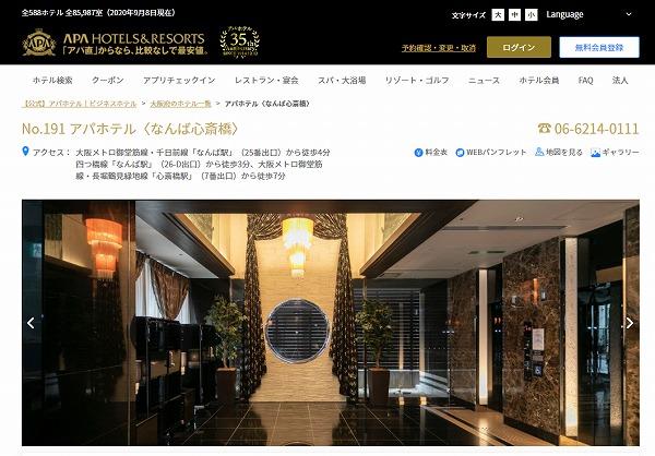 アパホテル<なんば心斎橋>