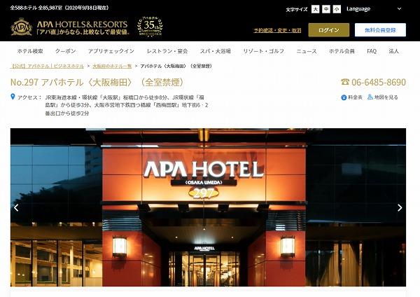 アパホテル<大阪梅田>