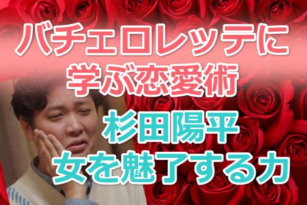 杉田陽平がモテる力